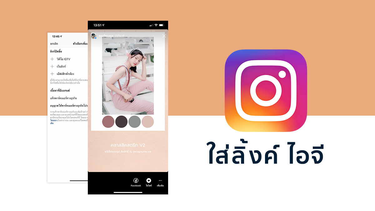 how to add link ig story