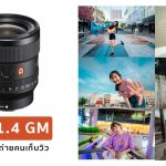 Review-Sony-24mmf14gm