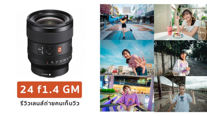 review lens sony 24mm f14gm
