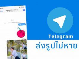 review telegram chat