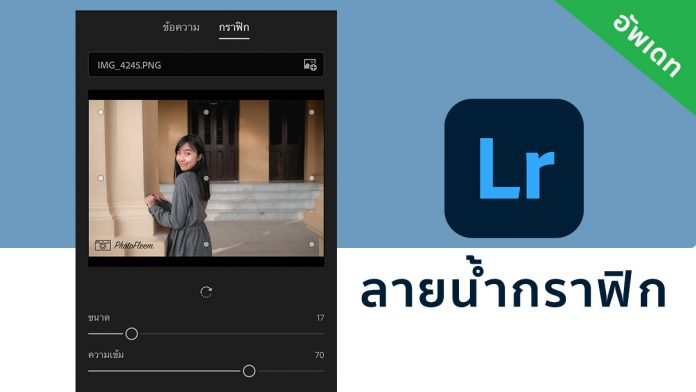 how to add lightroom watermark