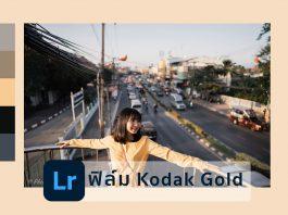 โทนฟิล์ม Kodak Gold แต่งด้วย Lightroom