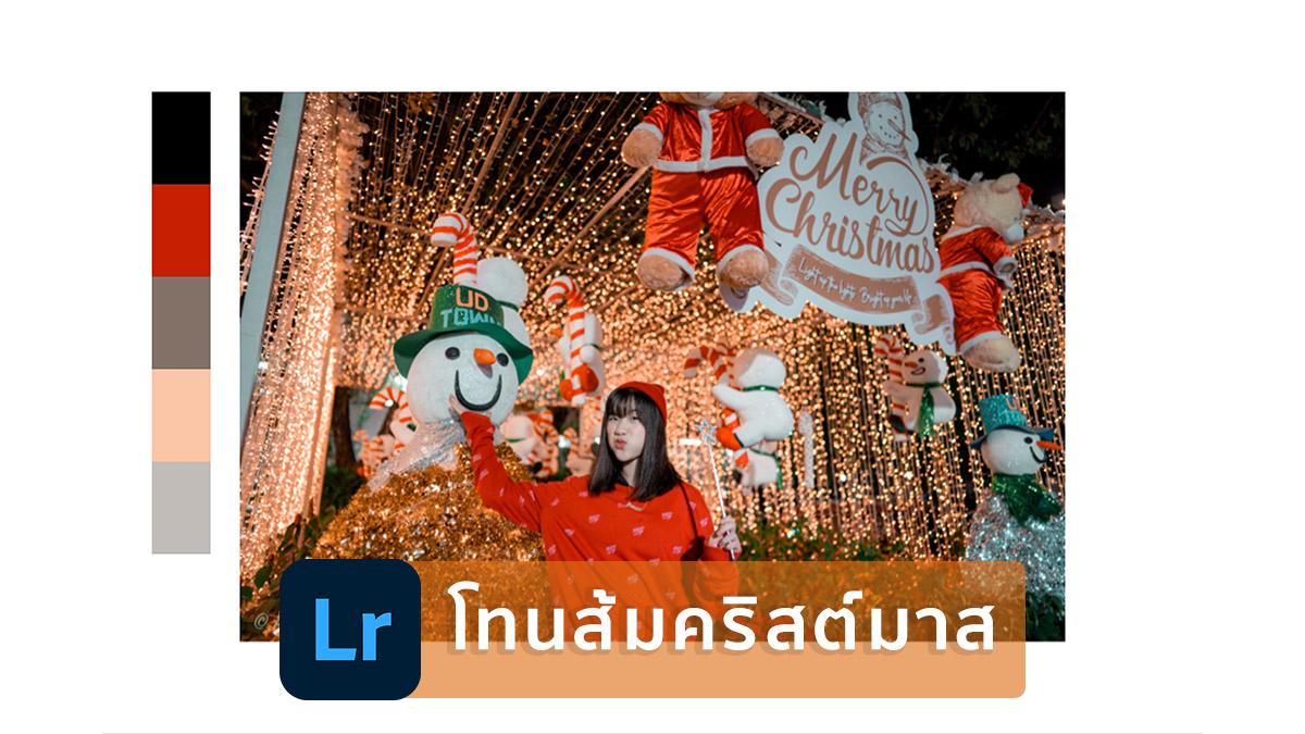 สอนแต่งรูปโทนส้มคริสต์มาส Lightroom