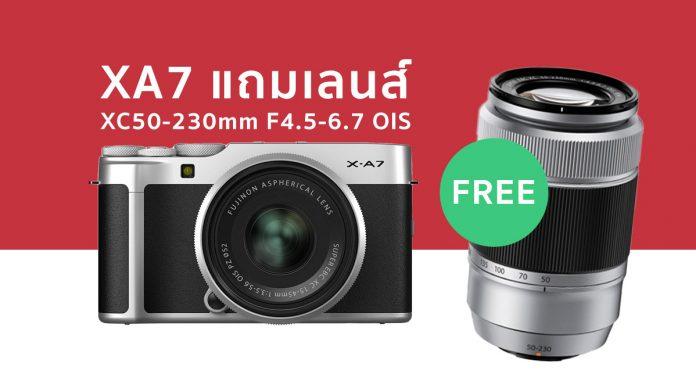 ซื้อกล้อง Fujifilm xa7 แถมเลนส์ xc50-230mm