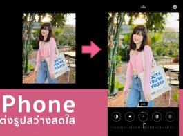 how to eid photo iphone