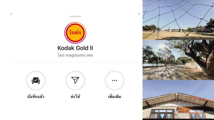 รีวิวฟิลเตอร์ไอจี Kodak Gold II