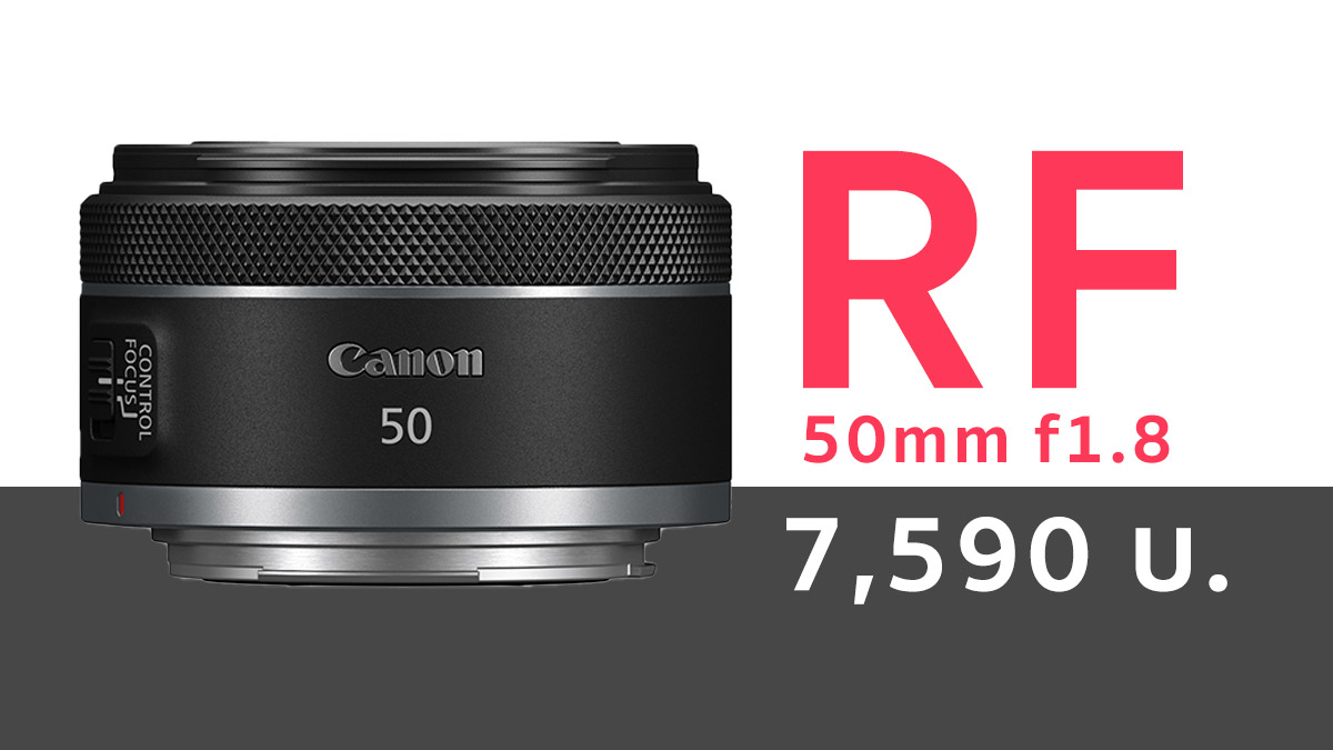 Canon RF 50mm f1.8 Price