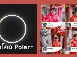 แจกโคด Polarr แต่งรูปโทนตรุษจีน