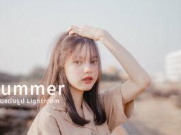 สอนแต่งรูป Lightroom มือถือโทนซัมเมอร์