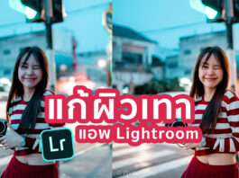 2 เทคนิคแต่งรูปกลางคืน แก้ผิวเทา แอพ Lightroom