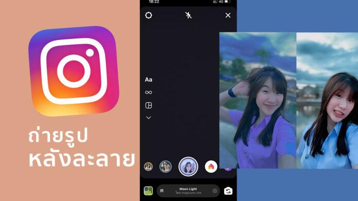 ฟีเจอร์ใหม่ iOS 15 ถ่ายรูปฟิลเตอร์ไอจี หน้าชัดหลังเบลอ