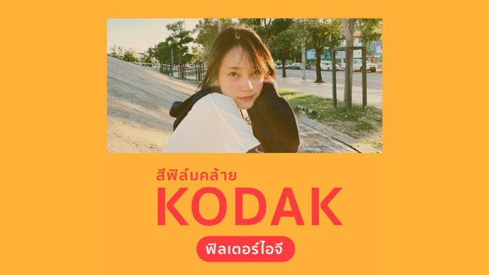 6 ฟิลเตอร์ไอจี คุมโทนฟิล์ม Kodak ถ่ายรูปหน้าเนียน