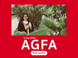 แจก 5 ฟิลเตอร์ไอจี โทนฟิล์ม Agfa ถ่ายรูปชุดรับปริญญา